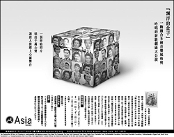 Chinese language advertisement for the Floating Box.